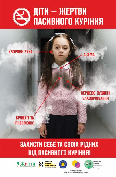 CL print Children are victims of passive smoking NEW